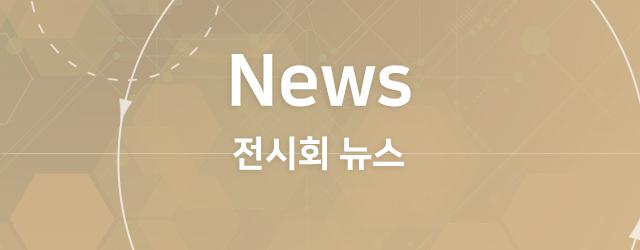 전시회뉴스