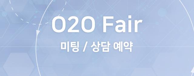O2O Fair