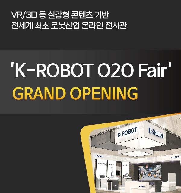 k-robot 사전오픈 이벤트 모바일