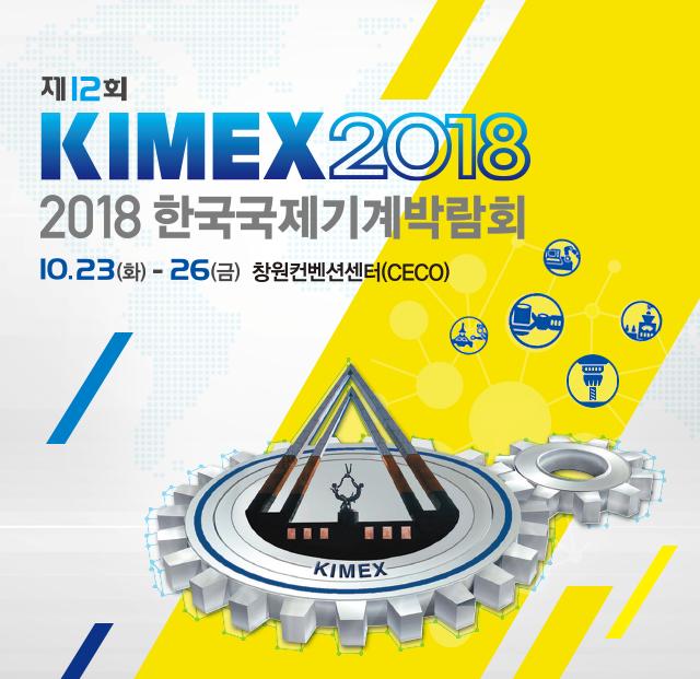 2018 한국국제기계박람회