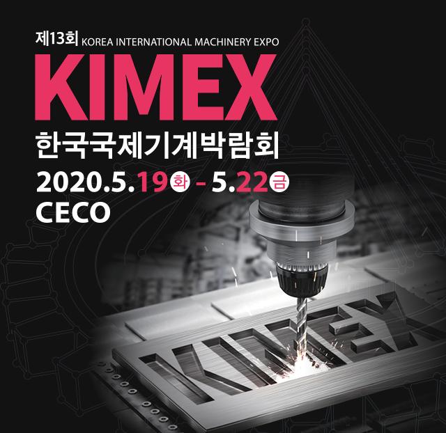 2020 한국국제기계박람회