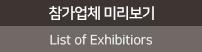 참가업체 미리보기 List of Exhibitiors