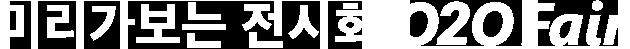 미리가보는 전시회 O2O Fair Logo