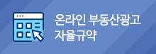온라인 부동산광고 자율규약 개정안 안내