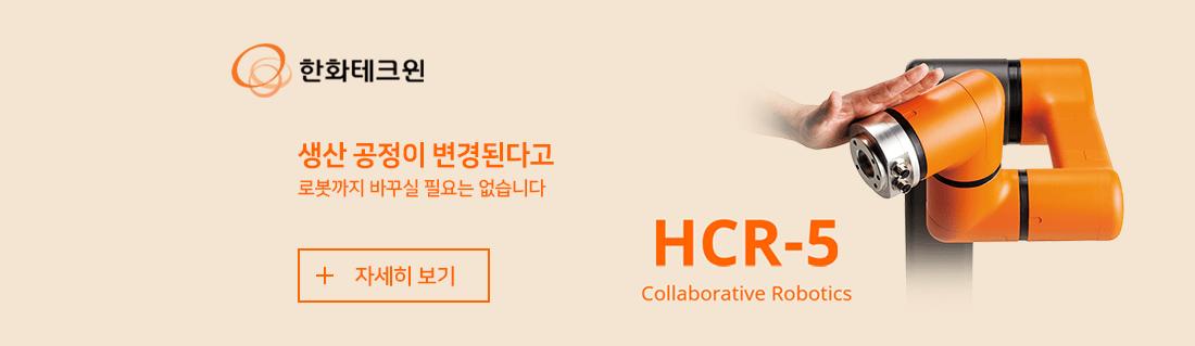 한화테크원 생산 공정이 변경된다고 로봇까지 바꾸실 필요는 없습니다. HCR-5