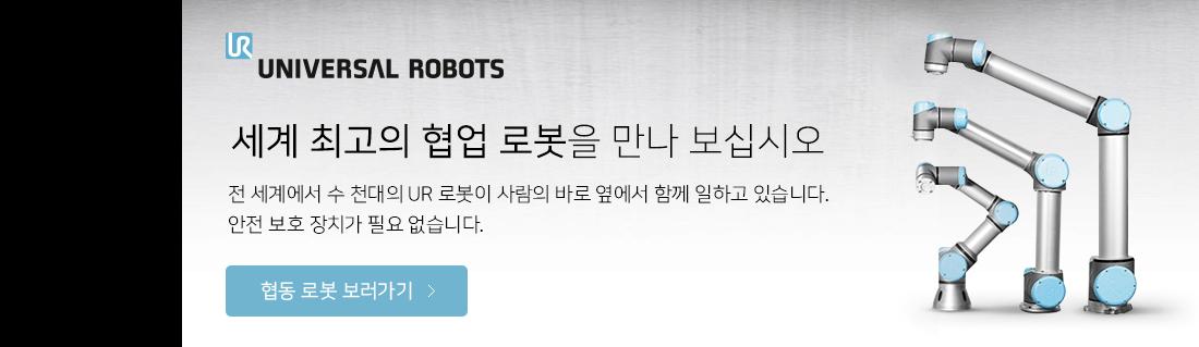 유니버셜 로봇, 세계 최고의 협업 로봇을 만나 보십시오