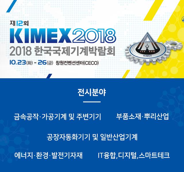 kimex2018 출품관