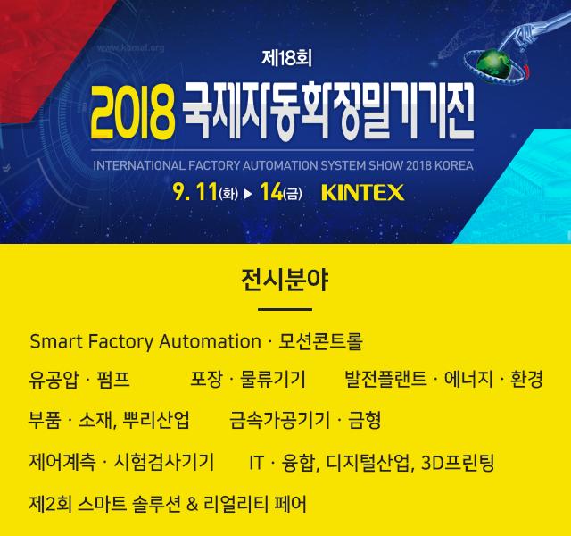 kofasse2018 출품관