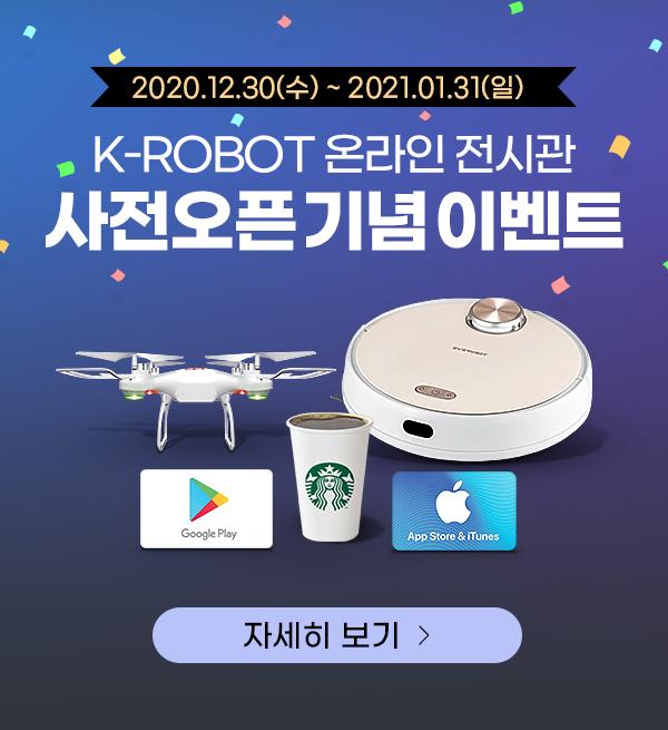 k-robot 정식 오픈 안내