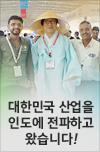 대한민국 산업을 인도에 전파하고 왔습니다!