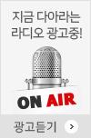 산업다아라 라디오광고 듣기.